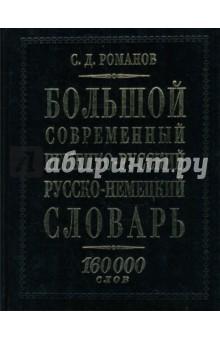 Большой современный немецко-русский русско-немецкий словарь: 160000 слов