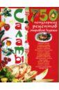 Салаты. 750 популярных рецептов мировой кухни