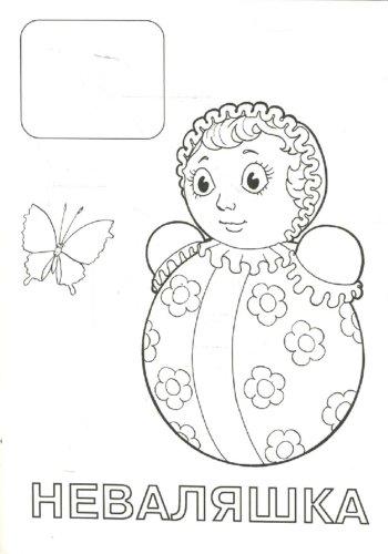 Иллюстрация 1 из 7 для Книжка с наклейками: Тигренок   Лабиринт - книги. Источник: Лабиринт
