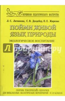 Литвинова Л.С., Дендебер С.В., Жиренко О. Е. Пойми живой язык природы. Экологическое воспитание.
