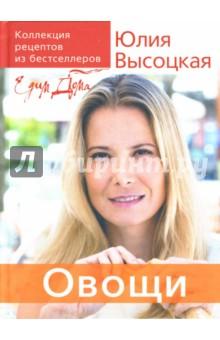"Высоцкая Юлия Александровна Коллекция ""Едим дома!"". Овощи"