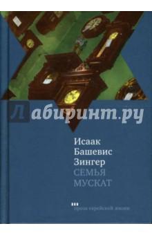 Семья Мускат: Роман