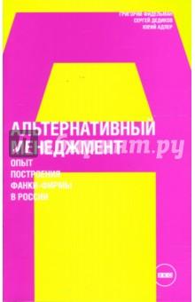Альтернативный менеджмент: Опыт построения фанки-фирмы в России
