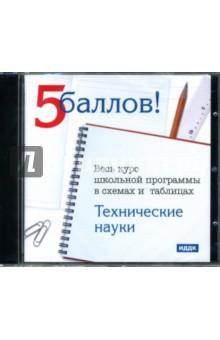 Весь курс школьной программы в схемах и таблицах. Технические науки (CDpc)