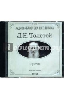 Толстой Лев Николаевич Толстой Лев Николаевич. Притчи (CD-MP3)