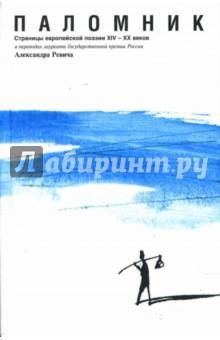 Паломник: Страницы европейской поэзии ХIV-XX вв