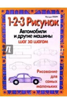 Автомобили и другие машины: 1-2-3 рисунок