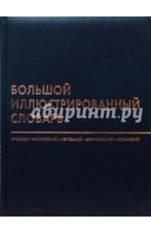 Большой иллюстрированный словарь