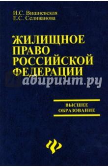 Жилищное право Российской Федерации: Учебник