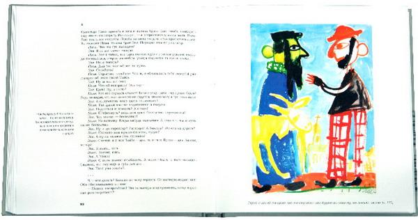 Иллюстрация 1 из 5 для Мальчик Мотл: цикл новелл - Шолом-Алейхем   Лабиринт - книги. Источник: Лабиринт