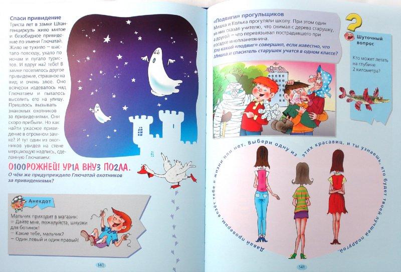 Иллюстрация 1 из 21 для Большая книга игр и головоломок для умного ребенка - Сергей Федин | Лабиринт - книги. Источник: Лабиринт