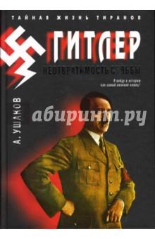 Гитлер. Неотвратимость судьбыВсемирная история<br>Значение личности Адольфа Гитлера находится далеко за пределами мировой политики, истории. Гитлер разрушил не только Германию, он положил конец старой Европе с ее конфликтами, наследственными распрями, со всем ее блеском и величием. Вся его жизнь - это мистическое чувство судьбы, осознание своей высшей роли в спасении Германии, немецкого народа. Подавляющее большинство немцев взирало на него как на мессию, верило ему и искренне следовало за ним.  <br>Гитлеру посвящены тысячи книг. При этом его образ окрасился несметным количеством выдумок, клеветы и лжи. Как этот бесноватый, главный монстр, преступник № 1 сумел подняться на высшую ступень власти, повести за собой целый народ, создать мощное государство остается одним из главных вопросов мировой истории.<br>Известный историк, писатель Александр Ушаков, автор бестселлера Сталин. По ту сторону добра и зла, в новой книге дает свои ответы на то, как и почему это произошло.<br>3-е издание, исправленное<br>