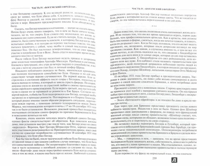 Иллюстрация 1 из 11 для Гитлер. Неотвратимость судьбы - Александр Ушаков   Лабиринт - книги. Источник: Лабиринт
