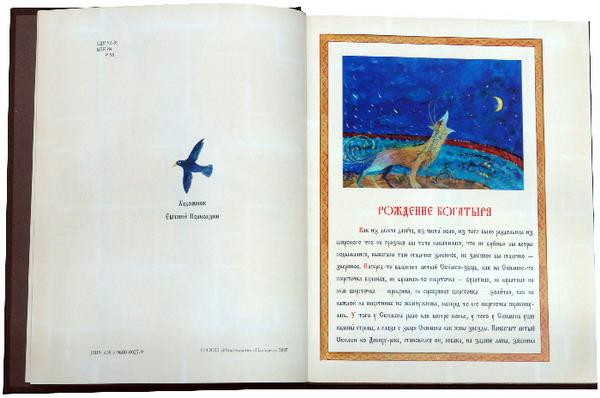 Иллюстрация 1 из 30 для Русские былины (золото)   Лабиринт - книги. Источник: Лабиринт