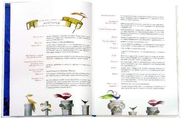 Иллюстрация 1 из 49 для Синяя птица: Сказка в шести действиях, в двенадцати картинах - Морис Метерлинк | Лабиринт - книги. Источник: Лабиринт