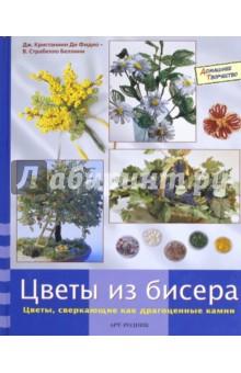 Цветы из бисераМакраме. Бисероплетение<br>Создавать цветы из бисера совсем нетрудно и чрезвычайно увлекательно. Они сверкают всеми красками живой природы - прекрасному саду в миниатюре не достает только запаха! Эти маленькие шедевры вы сможете подарить своим друзьям или хранить среди самых дорогих сердцу реликвий вашего дома.<br>Фото цветные.<br>
