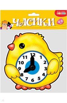 Часики-мини. Цыпленок