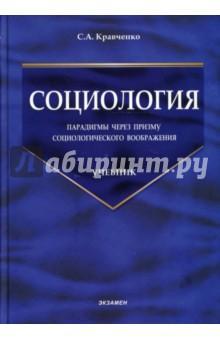 Социология: парадигмы через призму социологического воображения: Учебник