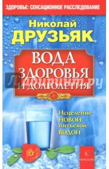 Вода здоровья и долголетияДиетическое и раздельное питание<br>Самый простой способ сохранить здоровье - это пить правильную воду. Но какую же воду считать таковой? Автор этой книги расскажет о новой воде, рецептуру которой создал сам, воде, подобной лекарству, ведь она излечивает ишемическую болезнь сердца, остеохондроз, подагру, нормализует давление крови, избавляет от камней в почках и желчном пузыре, вымывает отложения солей, нормализует обменные процессы в организме, в результате чего почти вдвое снижаются потребности в продуктах питания.<br>Прочитав эту книгу, вы не только узнаете много нового, но и поймете, как происходит это волшебство-исцеление при помощи новой питьевой воды.<br>