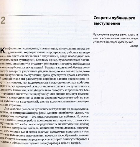 Иллюстрация 1 из 5 для Гни свою линию: Приемы эффективной коммуникации - Никита Непряхин   Лабиринт - книги. Источник: Лабиринт