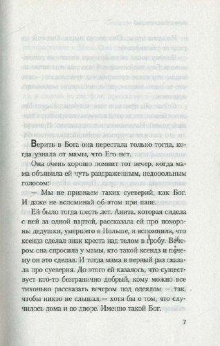 Иллюстрация 1 из 2 для Любовница: Рассказы - Януш Вишневский | Лабиринт - книги. Источник: Лабиринт