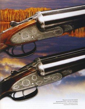 Иллюстрация 1 из 2 для Охотничье и спортивное оружие мира. Великобритания - Евгений Копейко   Лабиринт - книги. Источник: Лабиринт