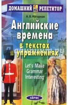 Английские времена в текстах и упражнениях