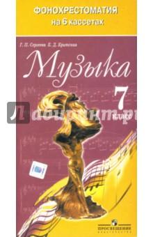 Аудиокассета Фонохрестоматия. Музыка 7 класс (6 шт.)