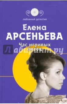 Арсеньева Елена Час игривых бесов: Роман