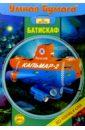 031 Батискаф`Кальмар-2`
