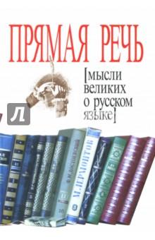 Прямая речь. Мысли великих о русском языке