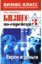 Бизнес по-еврейски— 3: евреи и деньги, Люкимсон Петр Ефимович