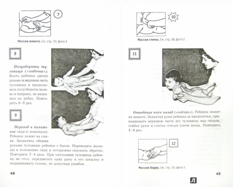 Иллюстрация 1 из 7 для Зарядка для грудничков - Наталья Соколова | Лабиринт - книги. Источник: Лабиринт