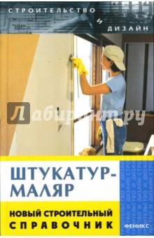 Штукатур-маляр: новый строительный справочник