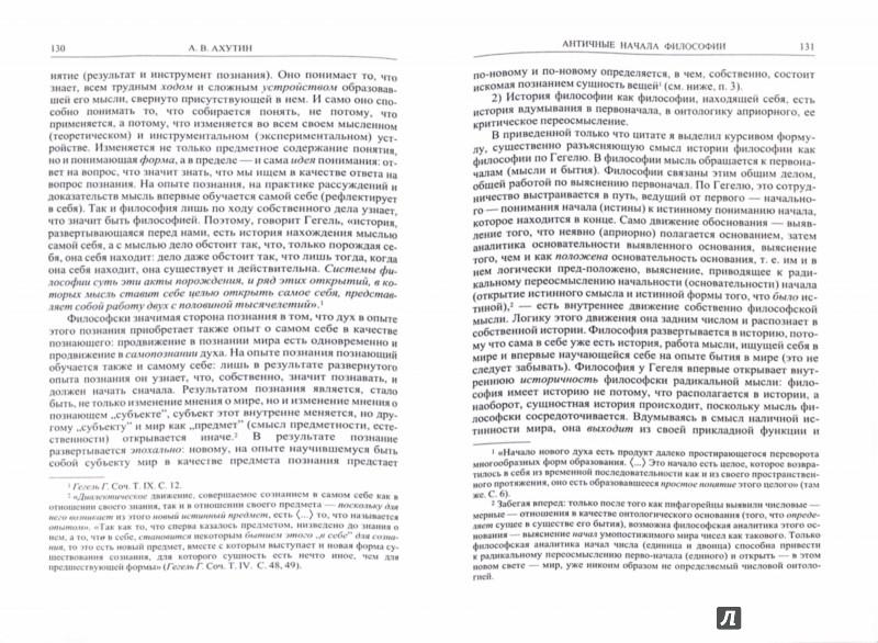 Иллюстрация 1 из 16 для Античные начала философии - Анатолий Ахутин | Лабиринт - книги. Источник: Лабиринт