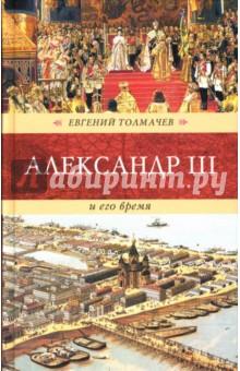 Александр III и его время
