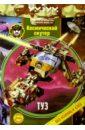 018 Космический скутер `Туз`