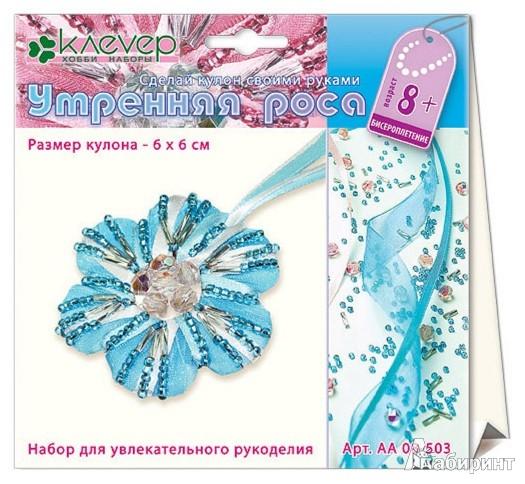 ...легкую и простую технику изготовления бисерного кулона-цветка - оплетение шаблона цветка лентами и бисером.
