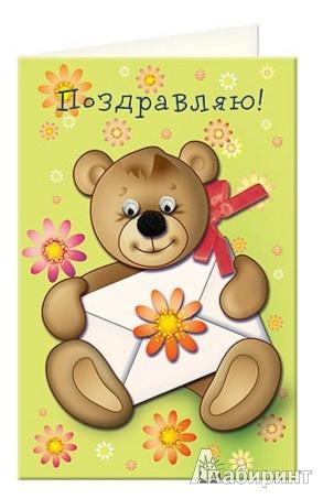 """Иллюстрация 1 из 9 для Набор для создания открытки своими руками """"Искренне Ваш"""" (АБ 23-805)   Лабиринт - игрушки. Источник: Лабиринт"""