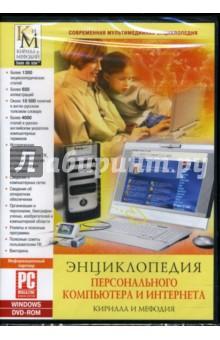 Энциклопедия персонального компьютера и интернета Кирилла и Мефодия