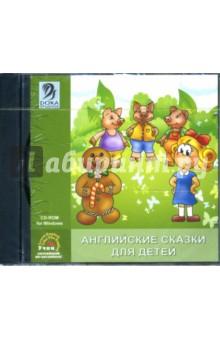 Английские сказки для детей (CDpc)