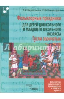 Гусли звончатые. Фольклорные праздники, народные песни, игры, обрядовые сценки, хороводы для детей