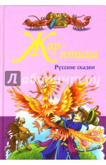 Русские народные сказки. Жар-Птица