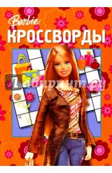 Кочаров Александр, Нестерова Наталья Владимировна Барби. Кроссворды N0703