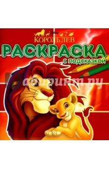 Король Лев. Раскраска с подсказкой №0701