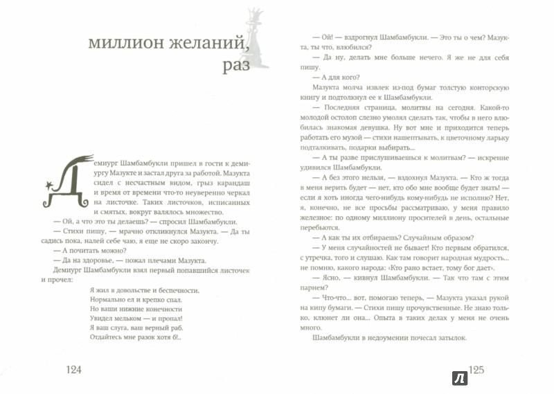 Иллюстрация 1 из 11 для Игры демиургов - Петр Бормор | Лабиринт - книги. Источник: Лабиринт