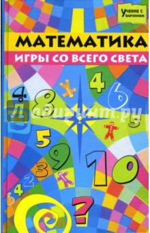 Вологодина Н.В. Математика: игры со всего света