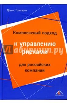 Гончаров Денис Сергеевич Комплексный подход к управлению рисками для российских компаний