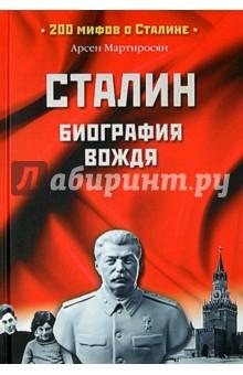 Сталин. Биография вождяИстория СССР<br>И в России, и за рубежом И. В. Сталин давно признан величайшим правителем в истории нашей страны. Тем не менее в последние полвека имя и дела Генералиссимуса оболганы и оклеветаны, ему приписали множество злодеяний, попытались сочинить фальшивую биографию. Последнее пристанище Сталина тоже осквернили: вытащили из Мавзолея и, обрезав даже позолоченные пуговицы на мундире, перезахоронили под одиннадцатью бетонными плитами! Но усилия антисталинистов тщетны, они не могут одолеть его, словно сказочного богатыря. Как метко заметил У. Черчилль, Н. С. Хрущев вступил в схватку с мертвым львом и вышел из нее побежденным!<br>Автор уникального пятитомного проекта военный историк А. Б. Мартиросян взял на себя труд развеять 200 наиболее ходовых мифов антисталинианы, разоблачить ряд документальных фальшивок. Третья книга проекта - Сталин: биография вождя.<br>