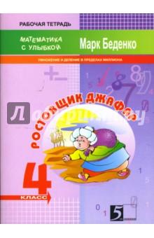 Ростовщик Джафар. Умножение и деление в пределах миллиона. 4 класс